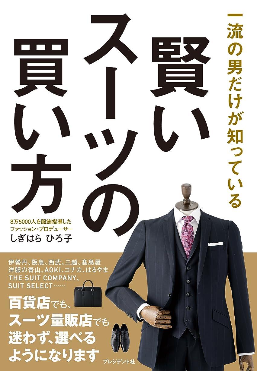 不定人質ナラーバー賢いスーツの買い方―一流の男だけが知っている
