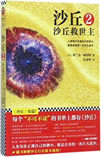 Dune Messiah (Chinese Edition)