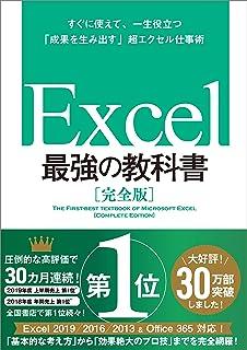 Excel 最強の教科書[完全版]——すぐに使えて、一生役立つ「成果を生み出す」超エクセル仕事術...