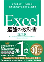 表紙: Excel 最強の教科書[完全版]――すぐに使えて、一生役立つ「成果を生み出す」超エクセル仕事術 | 大山 啓介