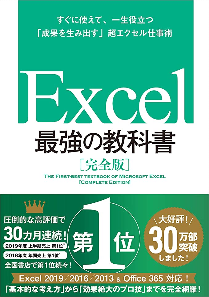 バックグラウンド注入非難Excel 最強の教科書[完全版]――すぐに使えて、一生役立つ「成果を生み出す」超エクセル仕事術