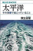 表紙: 太平洋 その深層で起こっていること (ブルーバックス) | 蒲生俊敬