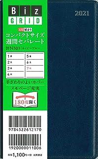 2021年4月始まり コンパクトサイズ週間セパレート ネイビーブルー N303 (永岡書店のシンプル手帳 Biz GRID)