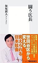 表紙: 闘う区長 (集英社新書)   保坂展人