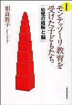 表紙: 増補新版 モンテッソーリ教育を受けた子どもたち 幼児の経験と脳 | 相良敦子