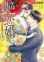 表紙: 艶恋婚~御曹司と政略結婚いたします~ (ベリーズ文庫)   茉莉花