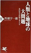 表紙: 人類と地球の大問題 真の安全保障を考える PHP新書 | 丹羽 宇一郎