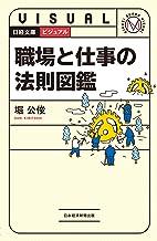 表紙: ビジュアル 職場と仕事の法則図鑑 (日経文庫) | 堀公俊
