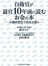 表紙: 自衛官が退官10年前に読むお金の本――不動産投資で資産を築く | 浜タケル
