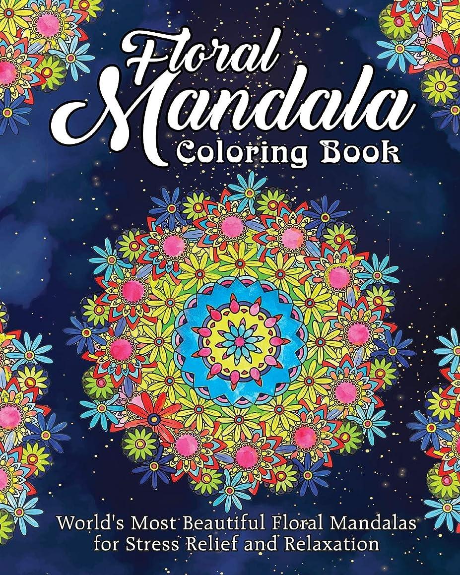 脅威巻き戻すのヒープFloral Mandala Coloring Book: World's Most Beautiful Floral Mandalas for Stress Relief and Relaxation