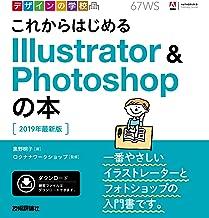 表紙: デザインの学校 これからはじめる Illustrator&Photoshopの本[2019年最新版]   ロクナナワークショップ