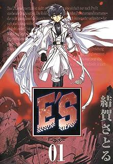 E'S 1巻 (デジタル版GファンタジーコミックスSUPER)