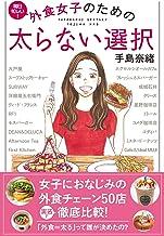 表紙: 外食女子のための 太らない選択   手島奈緒