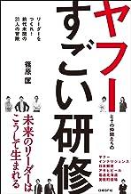 表紙: ヤフーとその仲間たちのすごい研修 | 篠原 匡