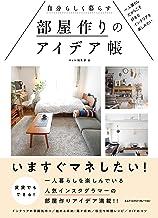 表紙: 自分らしく暮らす部屋作りのアイデア帳 一人暮らしだからこそ好きなインテリアを楽しみたい | MdN編集部