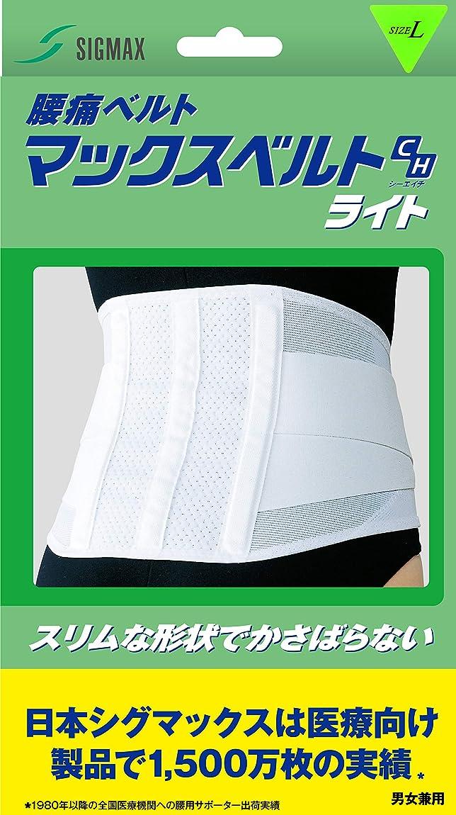 包括的そこクラス日本シグマックス マックスベルト ライト 腰  L ホワイト 男女兼用 サポーター コルセット
