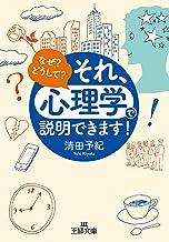 表紙: それ、「心理学」で説明できます! (王様文庫) | 清田 予紀