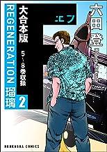 【大合本版】F REGENERATION 瑠璃 (2) (ぶんか社コミックス)