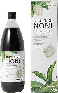 ノニジュース1000ml(パラオ産、完全熟成ノニ果汁原液100%)
