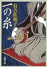 表紙: 一の糸(新潮文庫) | 有吉 佐和子