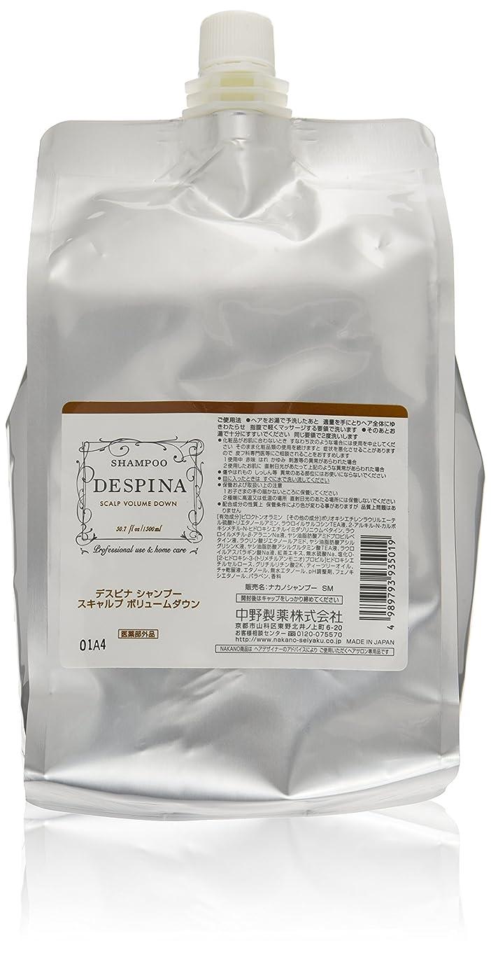句ラバ州中野製薬 デスピナ シャンプー スキャルプ ボリュームダウン 1500ml