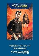 表紙: 宇宙英雄ローダン・シリーズ 電子書籍版192 アコン人の謀略 (ハヤカワ文庫SF) | ウィリアム フォルツ