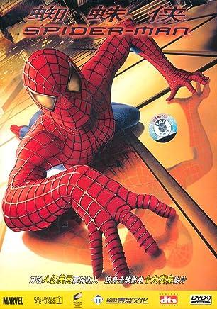 蜘蛛侠1(DVD9)