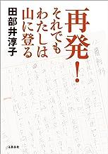 表紙: 再発! それでもわたしは山に登る (文春e-book) | 田部井淳子