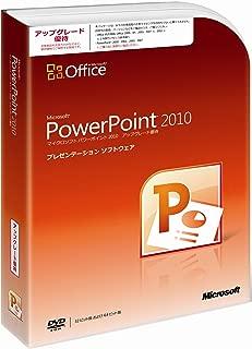 【旧商品】Microsoft Office PowerPoint 2010 アップグレード優待 [パッケージ]