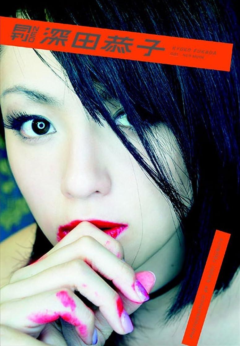 細分化する焼く成人期月刊NEO深田恭子 月刊モバイルアクトレス完全版