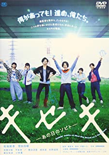 キセキ ―あの日のソビト― スペシャル・プライス [DVD]