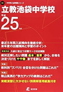 立教池袋中学校 25年度用 (中学校別入試問題シリーズ M4)