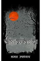 चाँद अमवास का (Hindi Edition) Kindle Edition