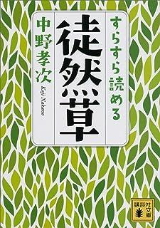 すらすら読める徒然草 (講談社文庫)