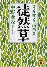 表紙: すらすら読める徒然草 (講談社文庫) | 中野孝次