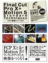 表紙: Final Cut Pro X + Motion 5 Standard Techniques[第2版] -プロが教えるビギナーのための映像制作テクニック100   石坂 アツシ