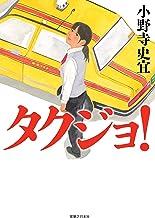 表紙: タクジョ! | 小野寺 史宜