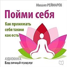 Poymi sebya Kak prinimat sebya takim kak est [Understand Yourself: How to Accept Yourself as You Are]