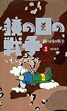 表紙: 鏡の国の戦争 (2) (希望コミックス)   いしいひさいち