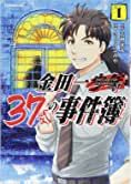 金田一37歳の事件簿(1)