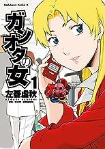 ガンオタの女(1) (角川コミックス・エース)