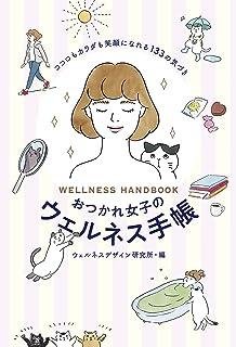 おつかれ女子のウェルネス手帳 ココロもカラダも笑顔になれる133の気づき (幻冬舎単行本)
