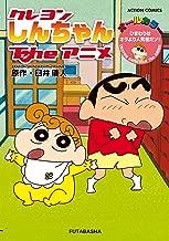 crayon shin chan manga japanese