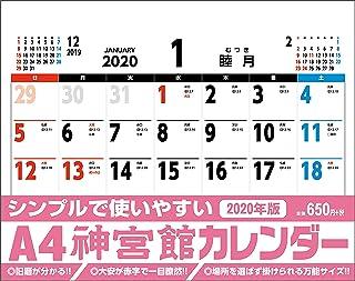 A4神宮館カレンダー 2020 ([カレンダー])