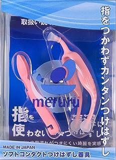 メディトレック メルル meruru ソフトコンタクトレンズ用 ピンク