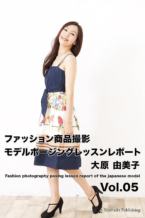 ボクシング白菜マニュアルファッション商品撮影 モデルポージングレッスンレポート大原由美子  Vol.05