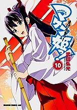 MAKEN KI! Vol.10 (Dragon Comics Ace) Manga