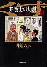 表紙: 弁護士のくず 第二審(2) (ビッグコミックス)   井浦秀夫