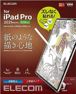 エレコム iPad Pro 12.9 (第5世代 / 2021年)(第4世代 / 2020年)(第3世代 / 2018年) フィルム 紙のような描き心地 ペーパー 紙 ライク ペーパーテクスチャフィルム 上質紙タイプ 描く 反射防止 指紋防止 ...