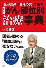 表紙: 「延命効果」「生活の質」で選ぶ。 最新 がん・部位別治療事典 | 近藤誠